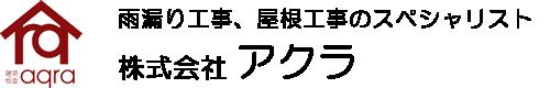 株式会社アクラ